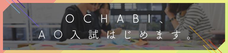OCHABI、AO入試はじめます。