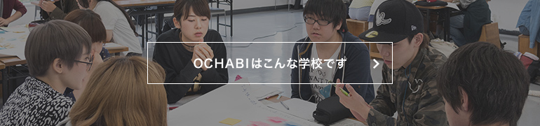 OCHABIはこんな学校です