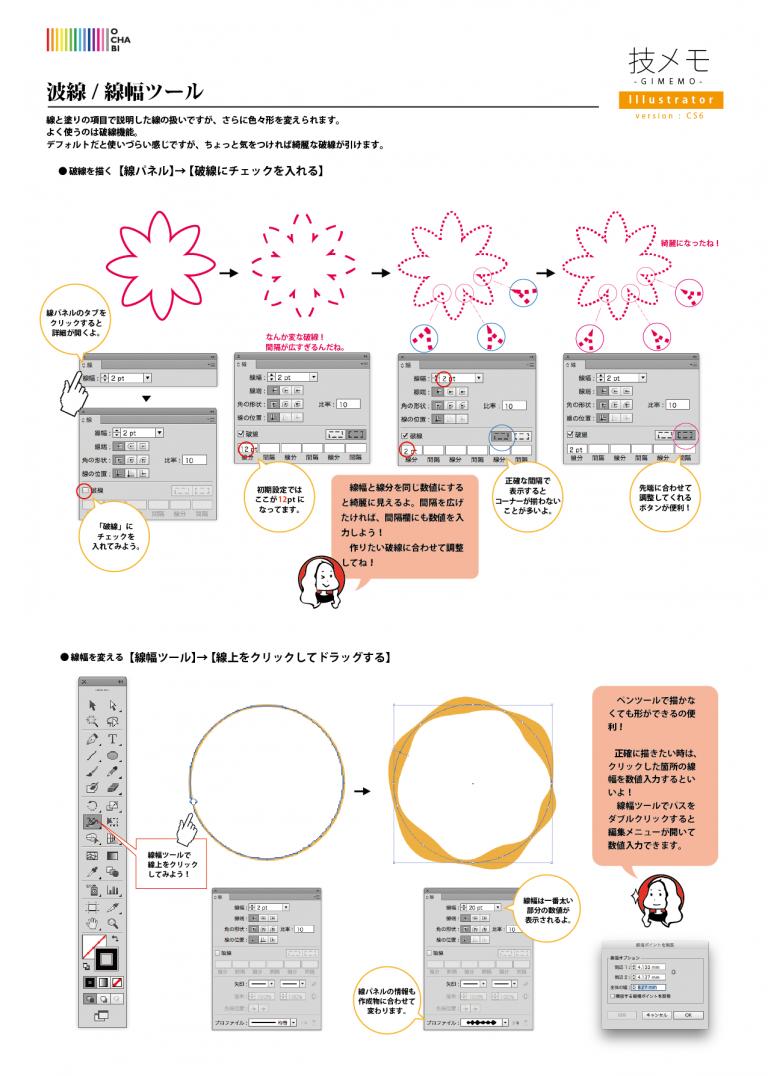 Illustrator_破線-線幅ツール_web用