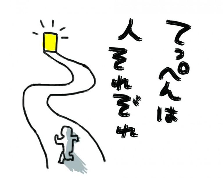 20140708_NAKAYAMA_MINAMI_01