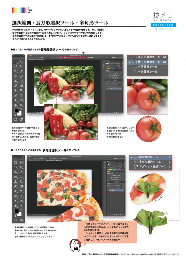 Photoshop_選択範囲-長方形選択ツール・多角形ツール