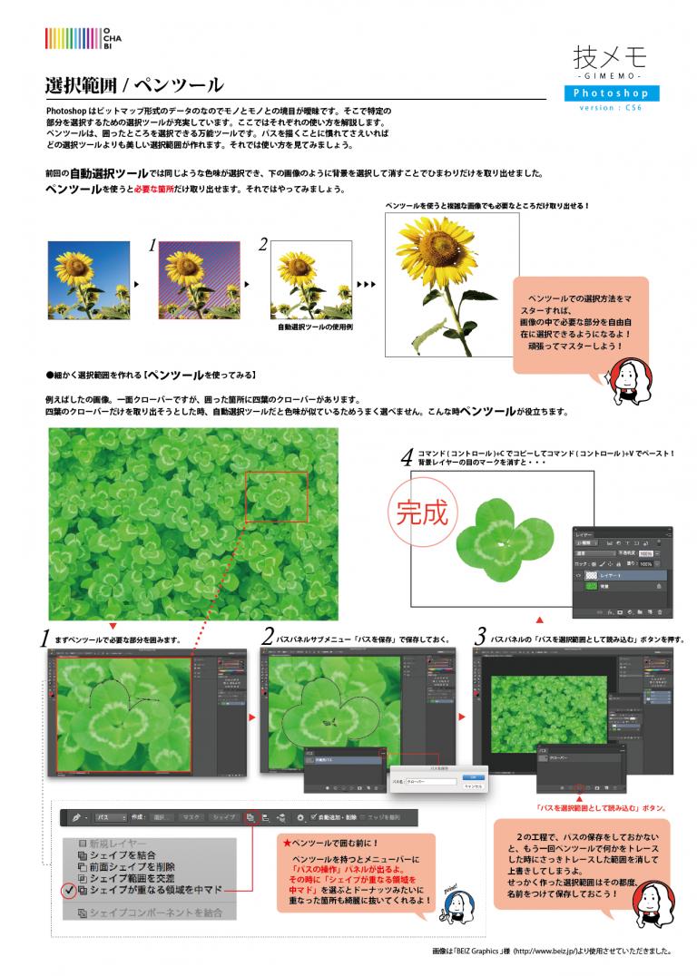 Photoshop_択範囲-ペンツール