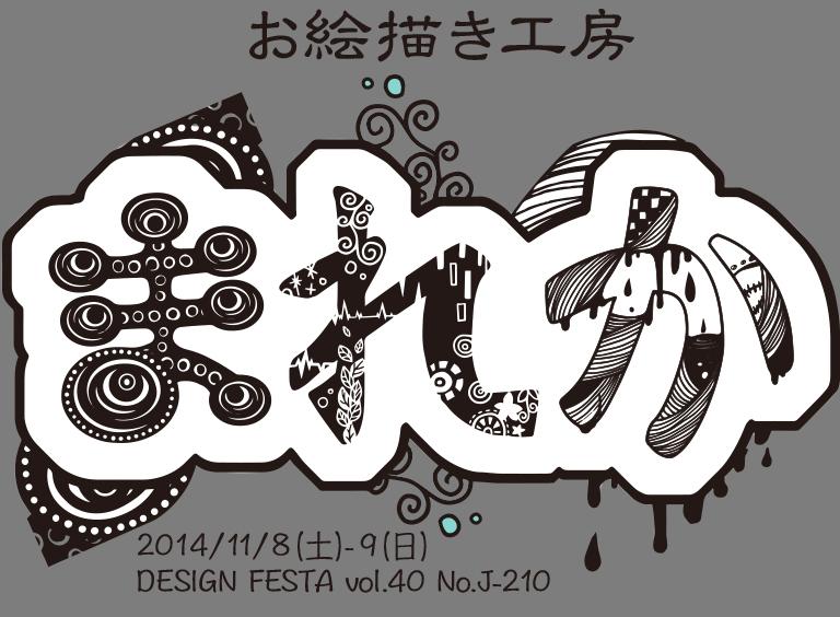 141106_DF_0_takanomayu