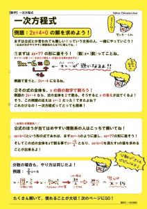 臼井教科書