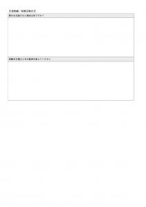 sampleES(2015.1.8)_ページ_2