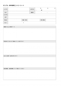 sampleES(2015.1.8)_ページ_1