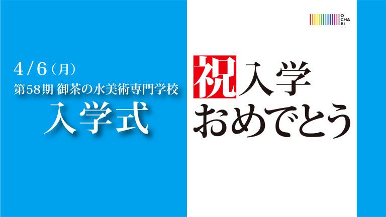 15nyugaku_HP_header