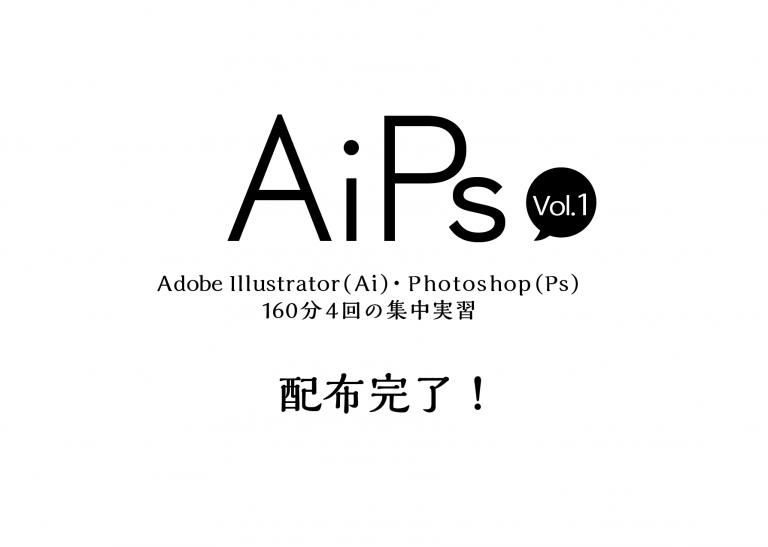 AiPsvol1配布完了