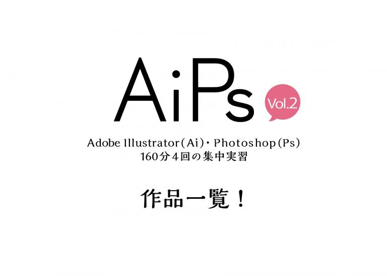 AiPsVol2配布記事top
