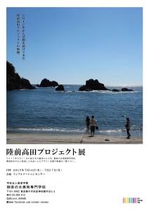 陸前高田プロジェクト展_ポスター_0715