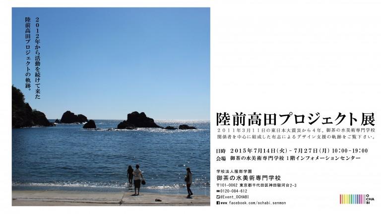 rikuzentakata_poster
