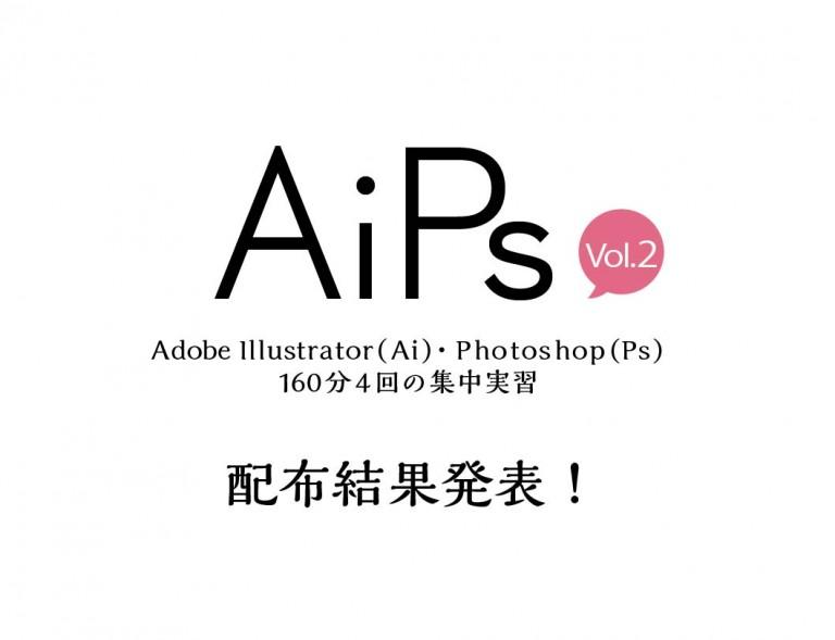 20150807_AiPsVol2_結果