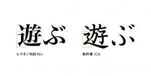 夏期特別実習_デザインテクニック1年-文字の形を知る2