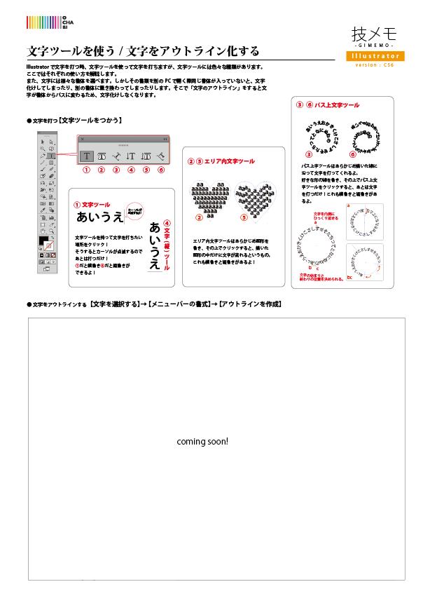 Illustrator_文字ツール