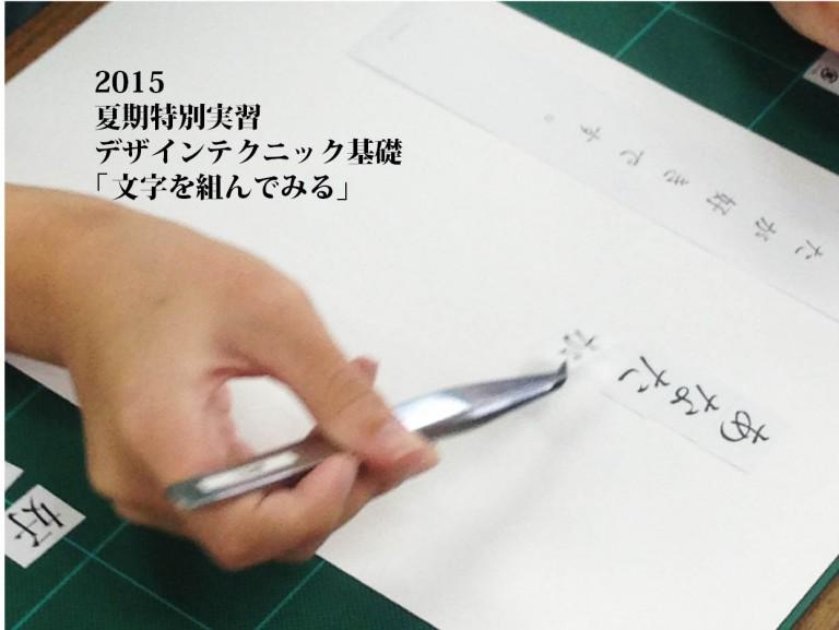 夏期特別実習_デザインテクニック1年-文字を組んでみる