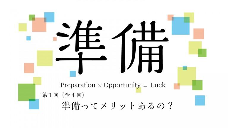 準備について-01