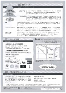20151013_hp_三鷹森フェス_ura