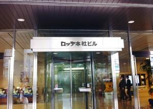 20151027_hp_yoshida_lotte4