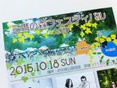20151013_hp_三鷹森フェス