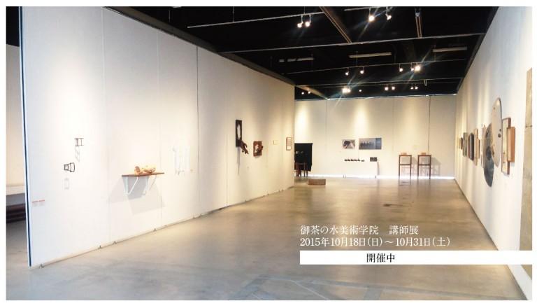 20151020_hp_講師展2015