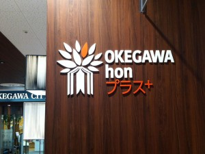 20151105_hp_yoshida_okegawa6