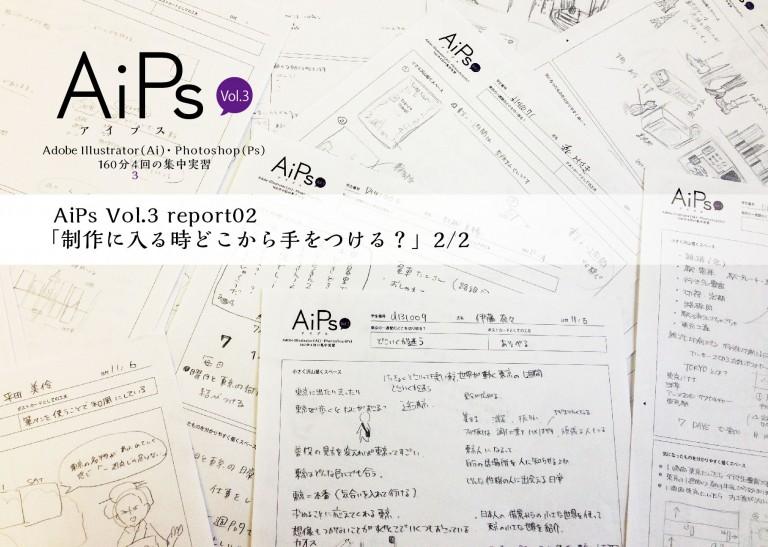 AiPsVol3_2-2