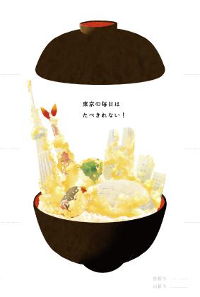 MatsumotoRina_DL