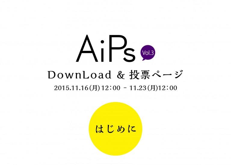 AiPsVol3_AiPs投票について