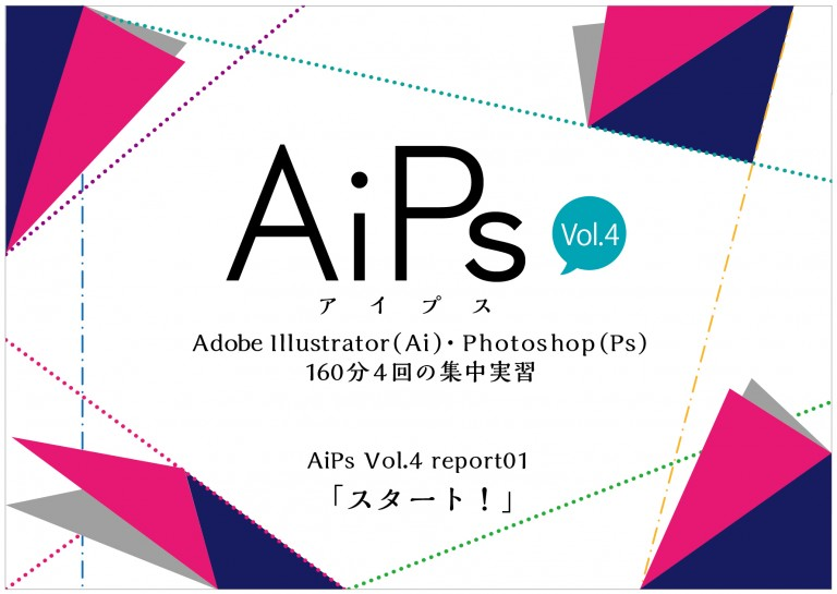 AiPsVol4記事01