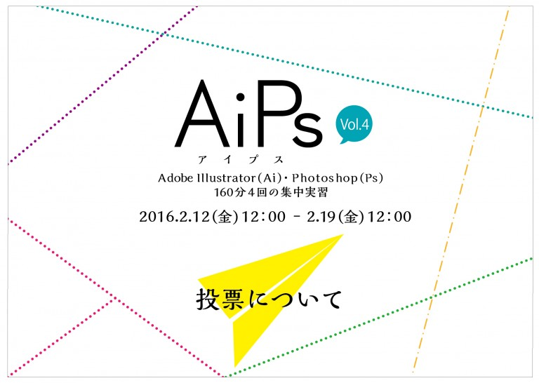 AiPsVol4記事04