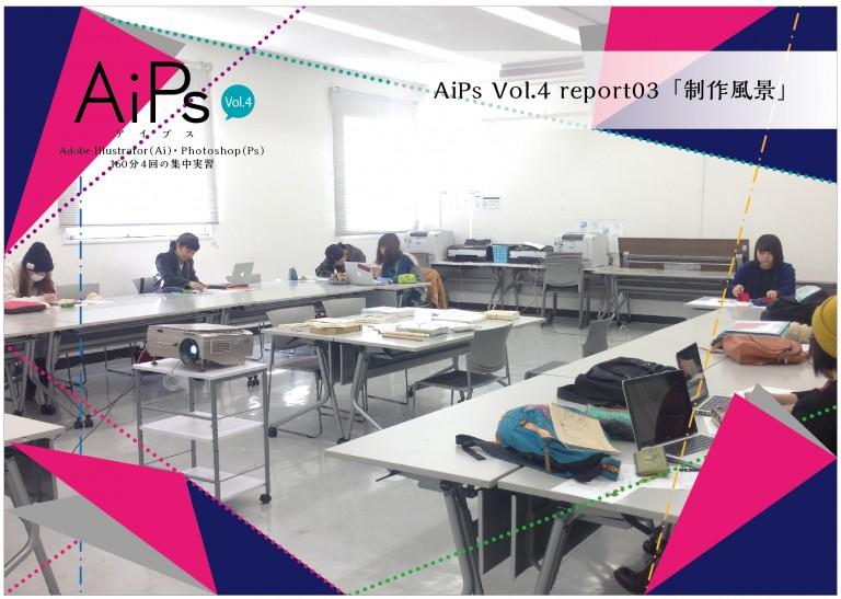 AiPsVol4記事03