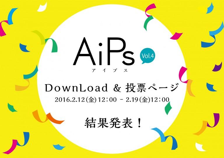 AiPs記事_結果発表用