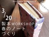20160305_hp_yoshida