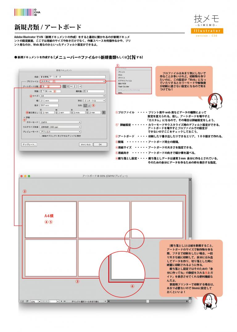 Illustrator_新規書類_web用