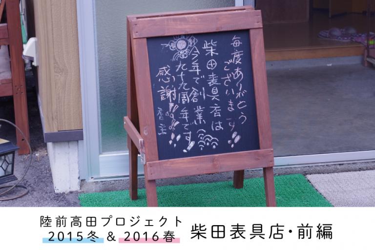 柴田表具店前_0