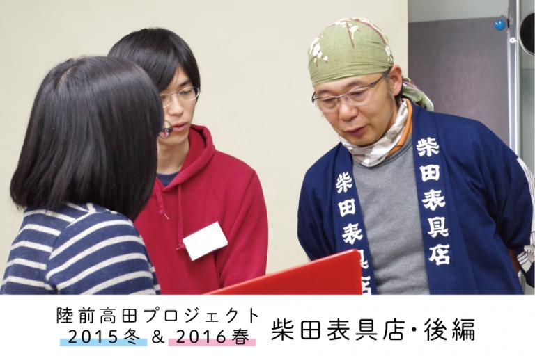 柴田表具店後_0