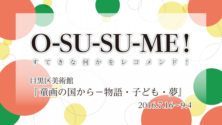 title_夏休みのおすすめ-01