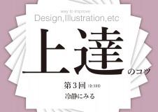 title_上達のコツ-03