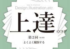 title_上達のコツ-02