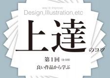 title_上達のコツ-01