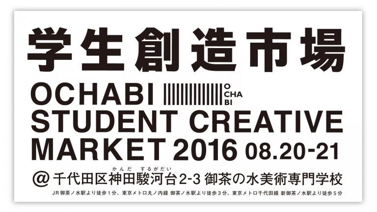title_学生創造市場_告知_場所入り (1)