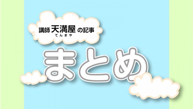 title_まとめ-01