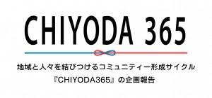 CHIYODA365_報告-01