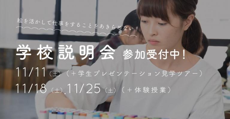 HP_2017体験入学受付中_1013