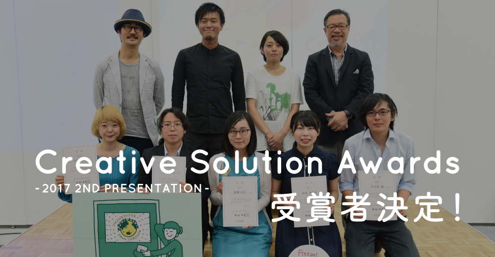 Creative Solution Awards -2017 2nd Presentation- 受賞者決定!