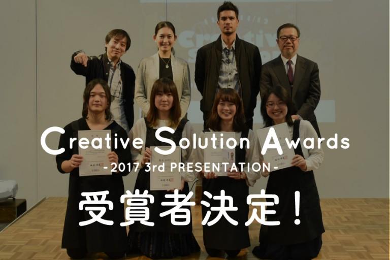 HP_2017CSA_3rd_s_1114小