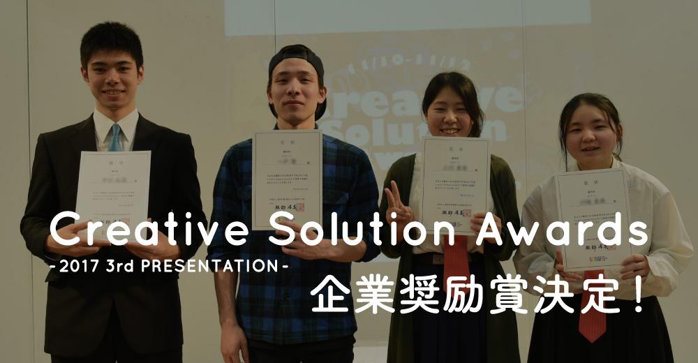 Creative Solution Awards -2017 3rd Presentation- 企業奨励賞決定!