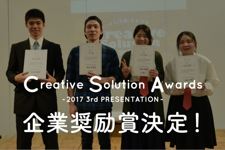 HP_2017CSA_3rd_shourei_s_1114小