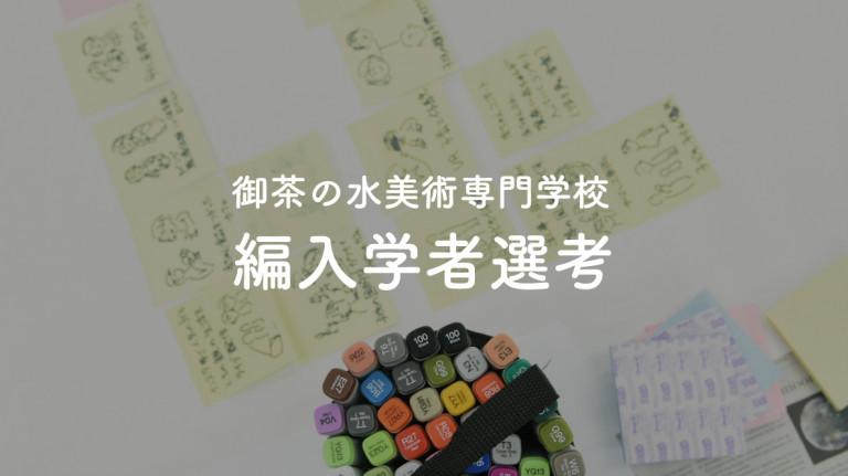 HP_編入学者選考_9月_小_記事サイズ_0730