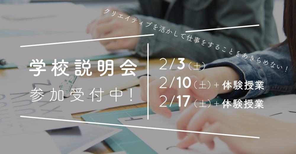 学校説明会 体験授業 参加 受付中 02/03(土) 02/10(土) 02/17(土)